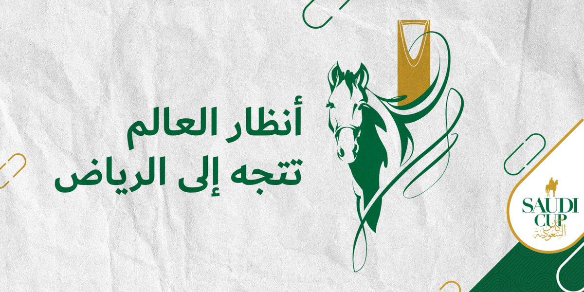 من قلب مدينة #الرياض وعلى ميدان الملك عبدالعزيز للفروسية، انطلقت أمسية #كأس_السعودية في عام 2020 بنسخته الأولى لينظم أغلى وأرقى #سباقات_الخيل العالمية، وليسهم في تعريف العالم بثقافتنا وتراثنا، وارتباط بلادنا على مر التاريخ بالخيل ولتصبح المملكة وجهة عالمية في رياضة سباقات الخيل🇸🇦
