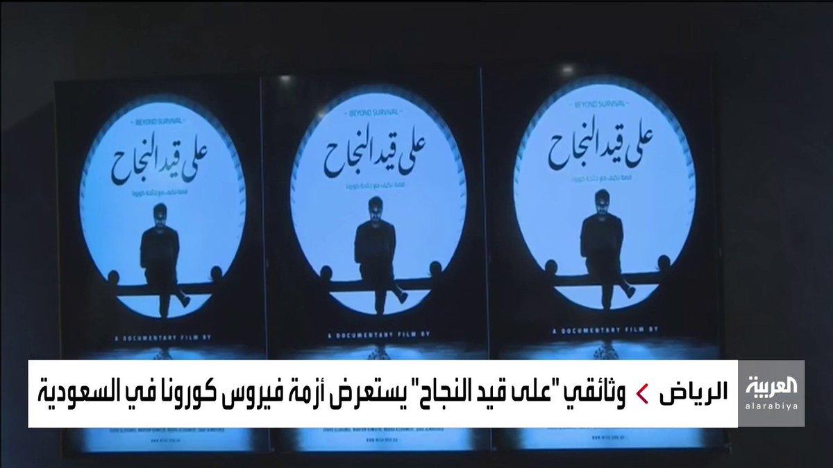 #نشرة_الرابعة   #مسك توثق أيام جائحة كورونا في السعودية من خلال #على_قيد_النجاح @HayatGhamdi