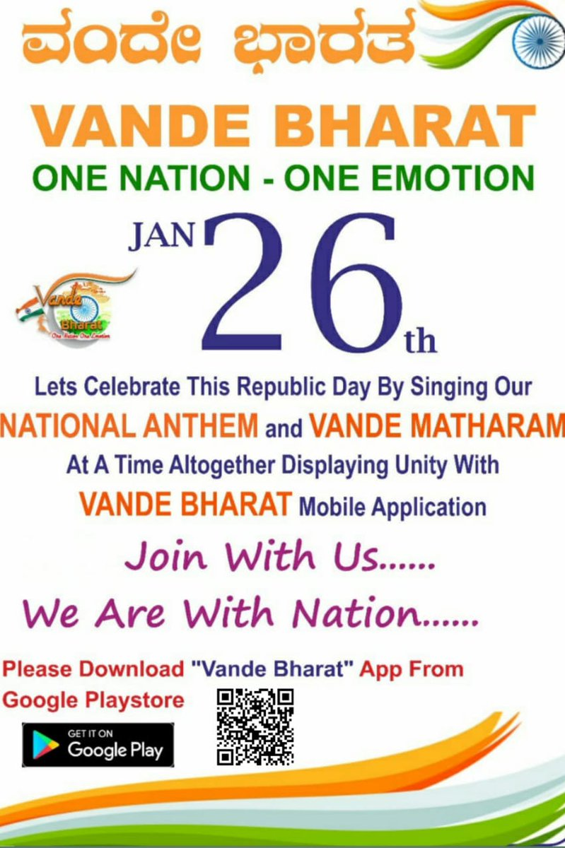 #SwamiVivekanandaJayanti  #RamaKrishnaMission  #NationalYouthDay @VandeBh66424598 @narendramodi  @BSYBJP
