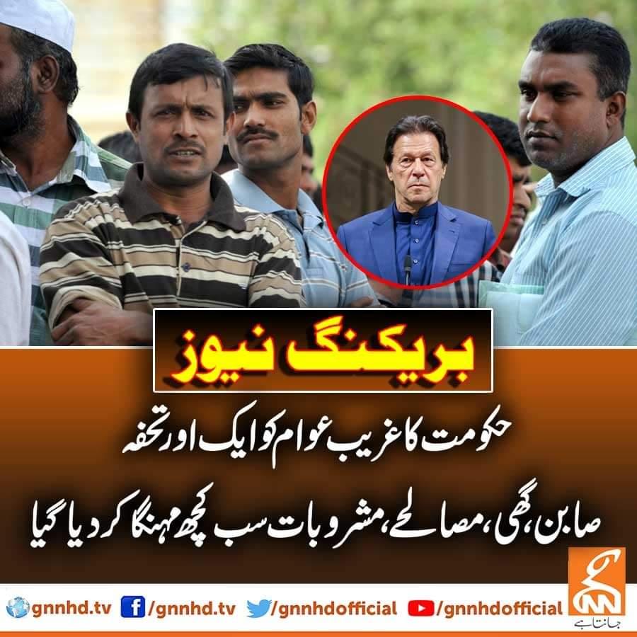 @ImranKhanPTI حکومت نے غریب عوام پر مہنگائی کا بم گرا دیا @MaryamNSharif