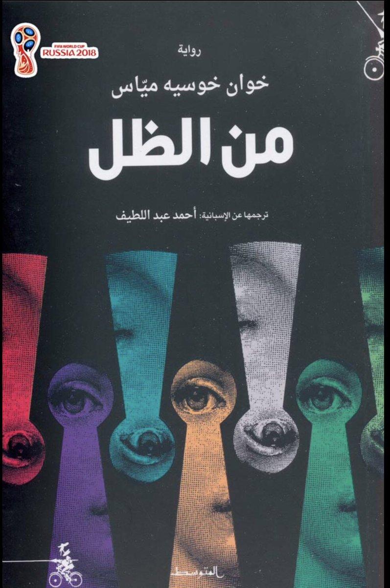 الكتاب السابع لشهر يناير.  خوان خوسيه مياس🤍📚 #من_الظل https://t.co/ILYVvhlrH9