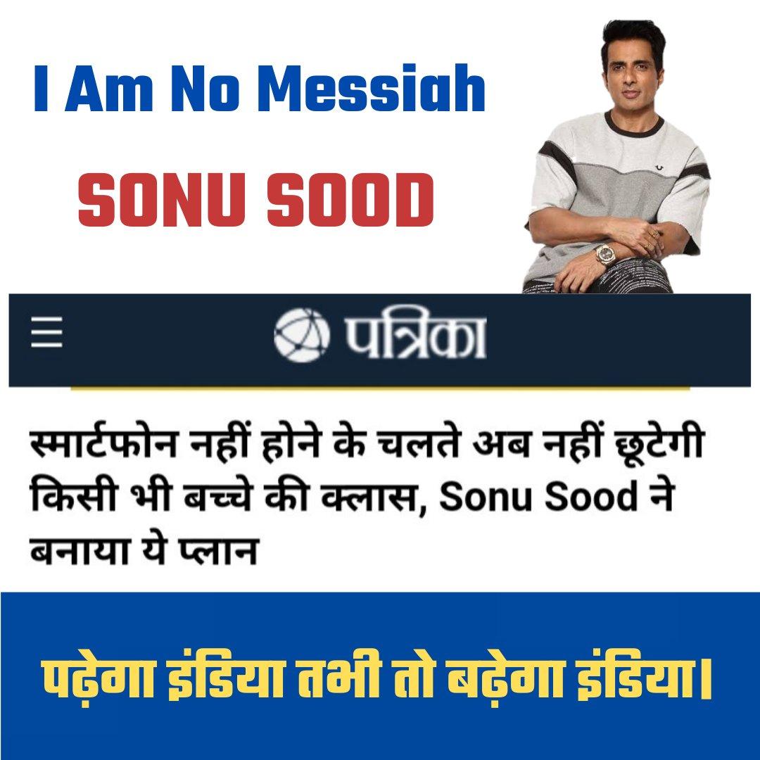 हर बच्चे तक स्मार्टफोन पहुंचाएंगे सोनू सूद, अब नहीं आएगी ऑनलाइन क्लास में दिक्कत, क्या है इस मिशन में? @SonuSood @GovindAgarwal_ @NeetiGoel2 #sonusood_a_real_hero  #SonuSoodRealHero  #iamnomessiah