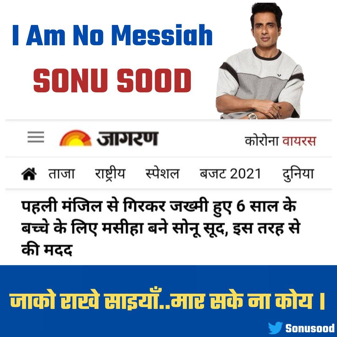 पहली मंजिल से गिरकर जख्मी हुए 6 साल के बच्चे के लिए मसीहा बने सोनू सूद, कराया इलाज....  @SonuSood @GovindAgarwal_  #SonuSood #sonusood_a_real_hero #iamnomessiah