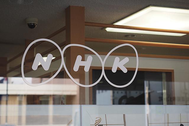 NHKが大幅な値下げを発表するも、たった1割なのかよ・・・