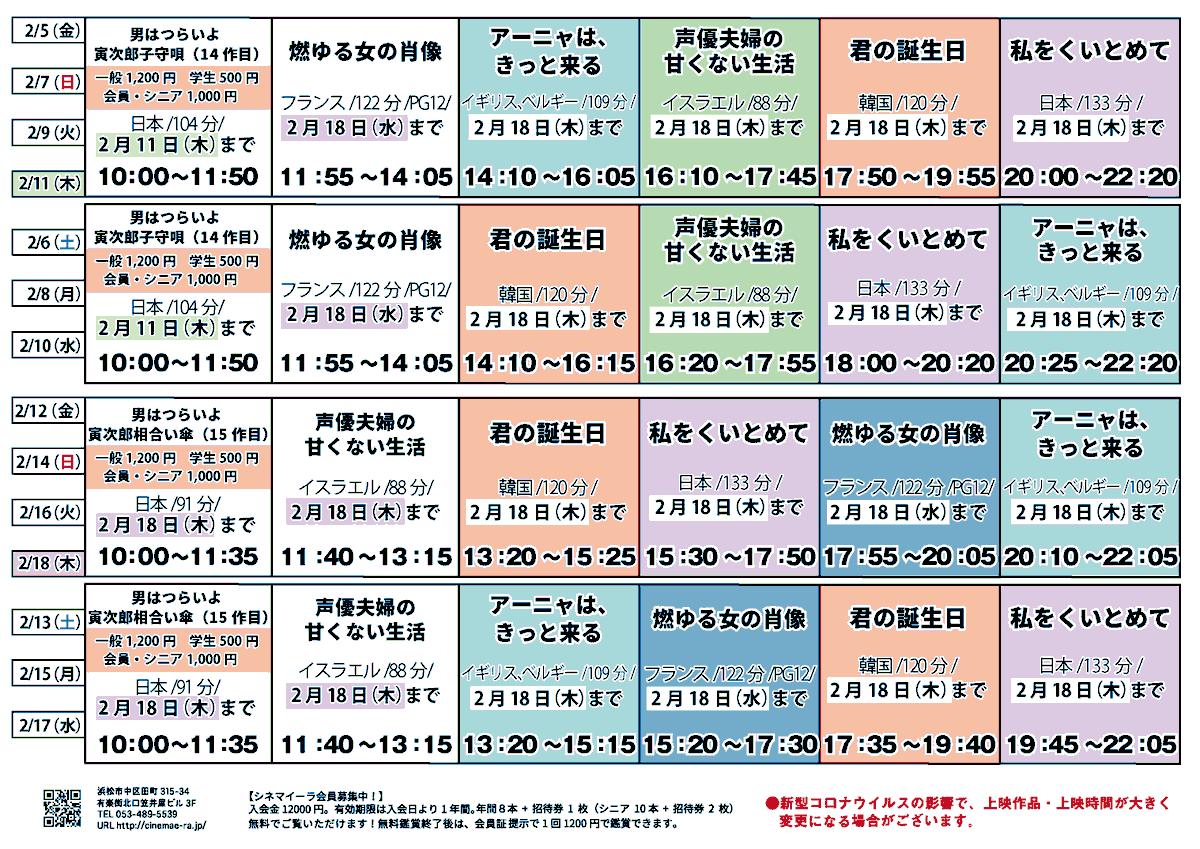 Twitter コロナ 浜松 市