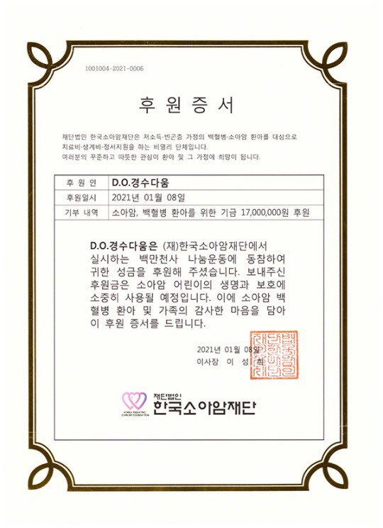 News of kyungsoo fanclub donated 17 million won to Korea Pediatric Cancer Foundation. Please upvote all articles 🔗 naver.me/GbEQ3kRZ 🔗 naver.me/Fa3rrjIQ 🔗 naver.me/5SWHHLOg 🔗 naver.me/FMAbbOcO 🔗 naver.me/FlJAAwK8 #Kyungsoo #도경수 #엑소디오