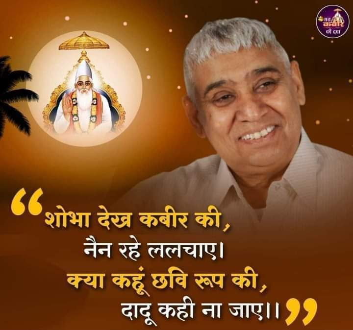 #ThursdayThoughts  Lord Kabir is the Real saviour of the soul. 🏵👍 To Know More Watch Shardha TV 2 pm Daily.