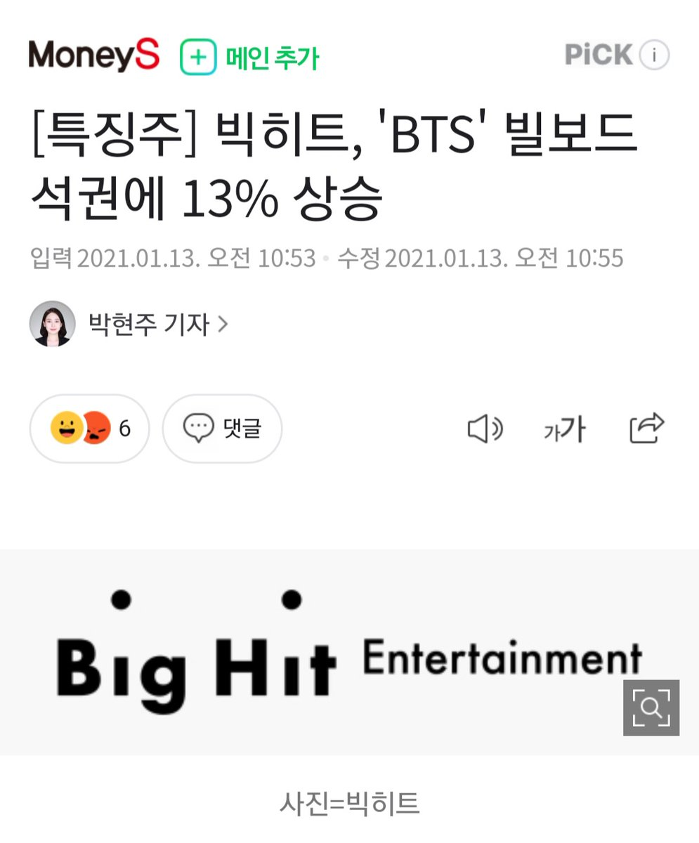 As of 10:50AM on 13.01.21, Big Hit Ent.'s share price rose by 13.36% (2500 KRW) to 174k KRW, as compared to previous trading day.  This rise seems to have been influenced by the fact that @BTS_twt topped the BB Global 200 & Global (excl. U.S.) charts simultaneously on the 12th.