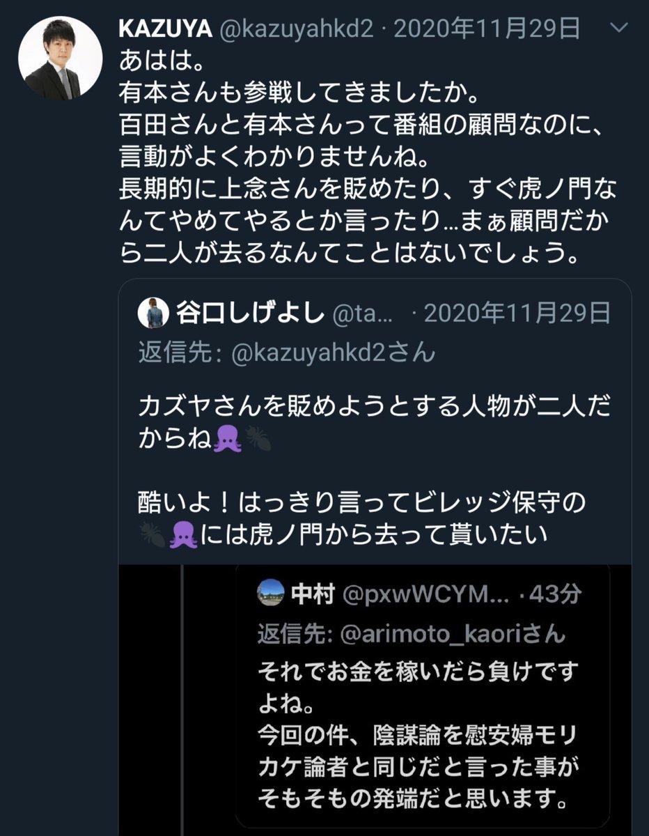 上念司 百田尚樹