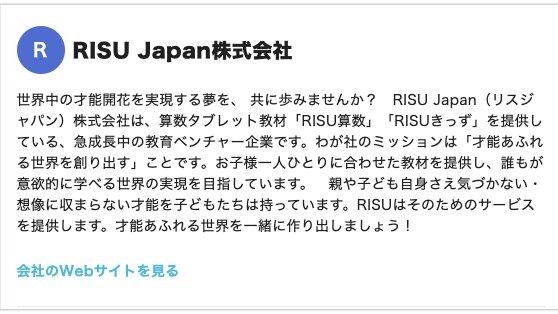 今日気になったのは、RISU Japan(リスジャパン)株式会社さん。算数タブレット教材を扱う会社で、子どもが楽しんで意欲的に学ぶサポートをされているそう。bosyuさん、算数マジで苦手で悩んでたけど、タブレットで楽しく学べたらうまく興味もてたかもな〜🤔✨#私の気になる企業 @RISU_Japan