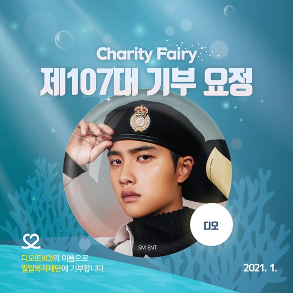 📢CHOEAEDOL IDOL📢 EXO D.O. Becomes Choeaedol Charity Fairy for his 29th Birthday 500,000KRW will be donated in D.O.s name to Miral Welfare Foundation. 🔗mstoo.asiae.co.kr/article.php?ai… #DOHKYUNGSOO #DO (D.O.) #도경수 #디오 @weareoneEXO