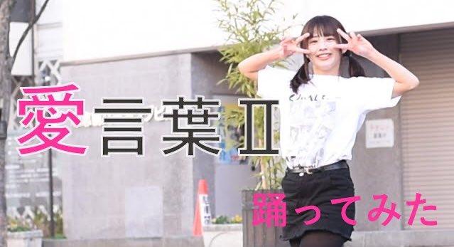 YouTube【りんくるチャンネル】新しい動画をアップしました!松本店の小春ちゃん!『愛言葉Ⅱ 踊ってみた』誕生日イベントに、皆様に「感謝」を伝えたくて練習した曲です!ぜひ見てあげて下さい!↓動画はこちら!