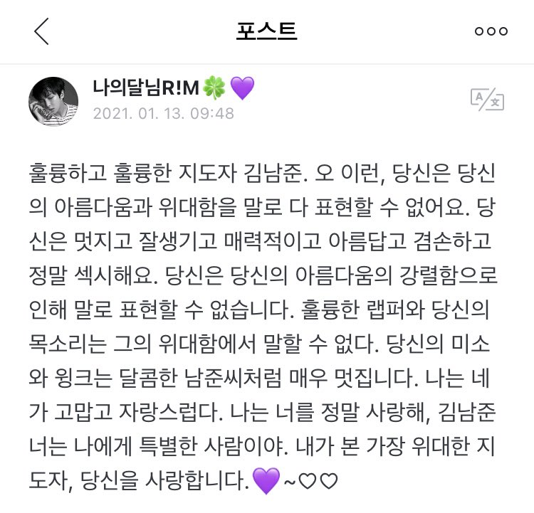 RM🌟on weverse:  💜 (..) I appreciate you and I am proud of you. I love you so much, Kim Namjoon you are a special person to me. I love you, the greatest leader I have ever seen.💜~♡♡  🐨me too 💓