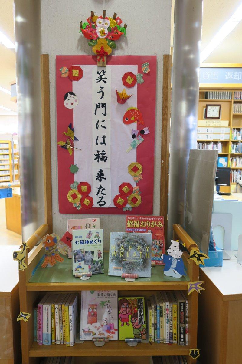 市 図書館 藤沢