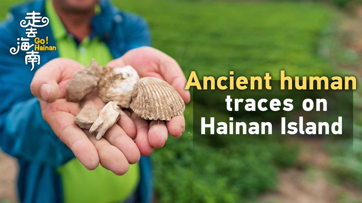 Tracing ancient human activities on #Hainan Island #GoHainan