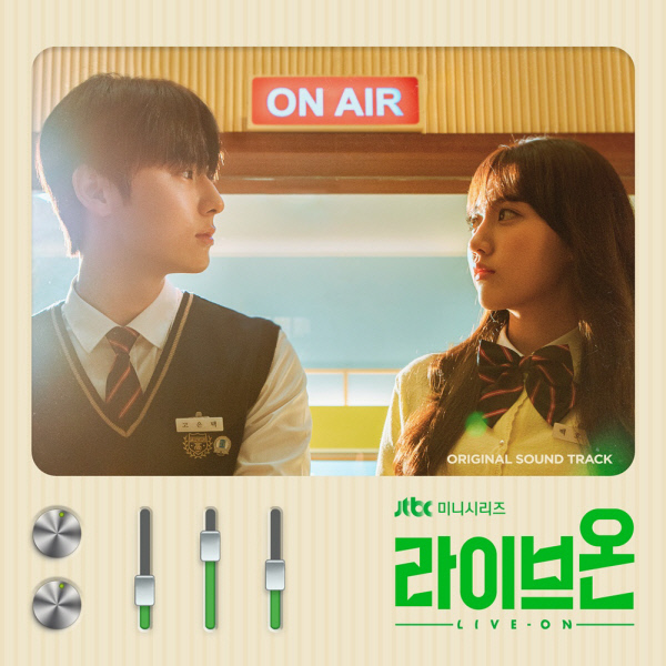 With the completion of drama Live On, revolving youth romance & friendship, the entire OST discography will be released online on Jan 13 at 6PM KST The album will be released offline on Jan 25 with artists such as TXT, BIBI, Hoody & Bronze Source: entertain.naver.com/now/read?oid=0…