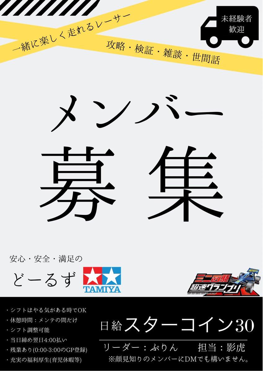 グランプリ 2ch 四 ミニ 駆 超速