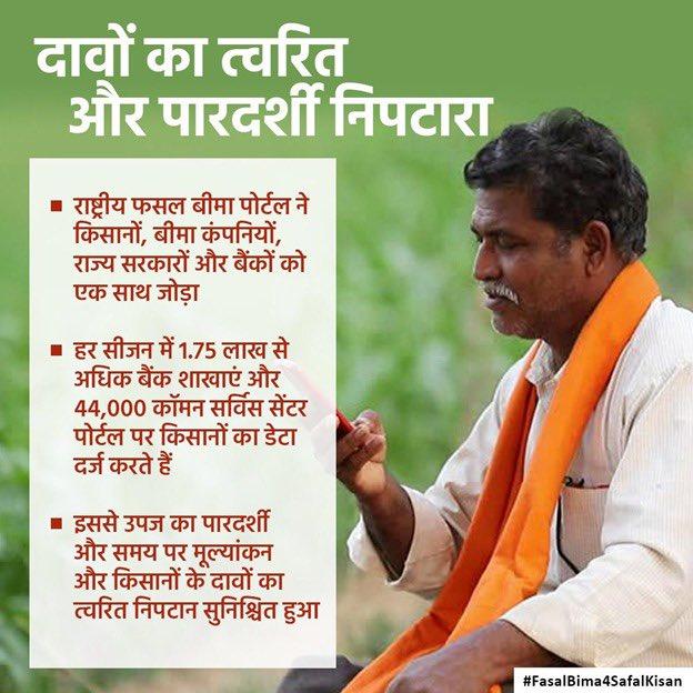 हमारे किसानों की खेती आसान हो, उन्हें उनकी उपज का सही दाम मिले और वह सशक्त हों, इसके लिए प्रधानमंत्री श्री @narendramodi जी संकल्पित हैं। 'पीएम फसल बीमा योजना' ने कोरोना महामारी के समय हुए लॉकडाउन में भी लगभग 70लाख किसानों को ₹8741.30 करोड़ का लाभ पहुँचाया। #FasalBima4SafalKisan