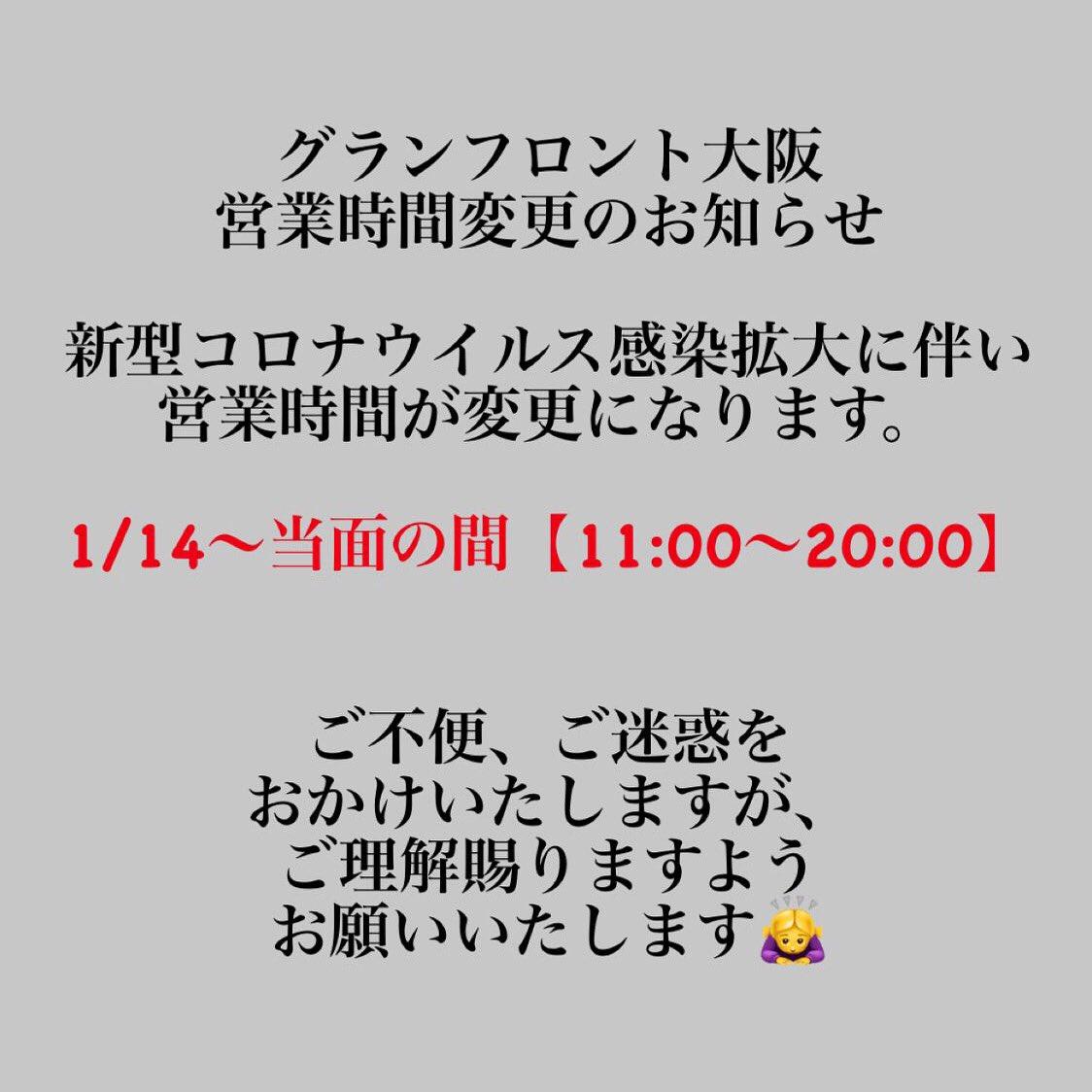 営業 時間 グラン フロント 大阪