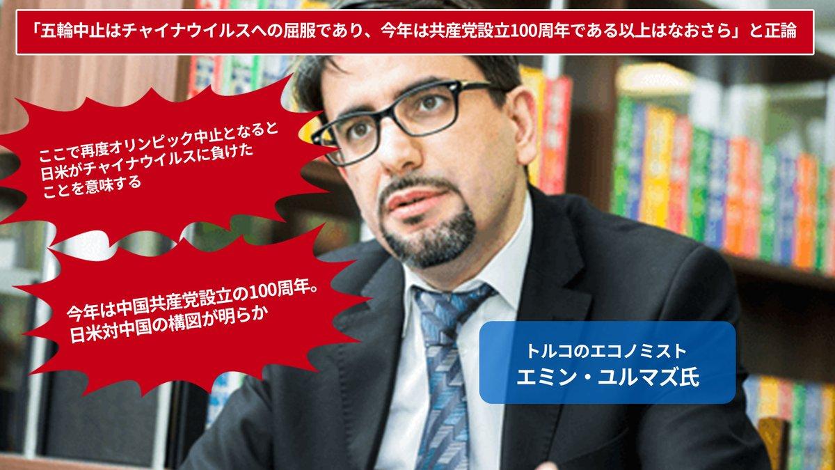 【東京オリンピックの意義!著名なエコノミストがわかりやすく開設!】 新型コロナの感染再拡大を受けて、懸念されている東京五輪の開催可否。トルコ出身のエコノミストが、今年は中国共産党100周年を迎えることも踏まえ、東京五輪の開催意義を語った。  疲弊した経済の為にも五輪は必要だ。 https://t.co/B6jGvUaiWV