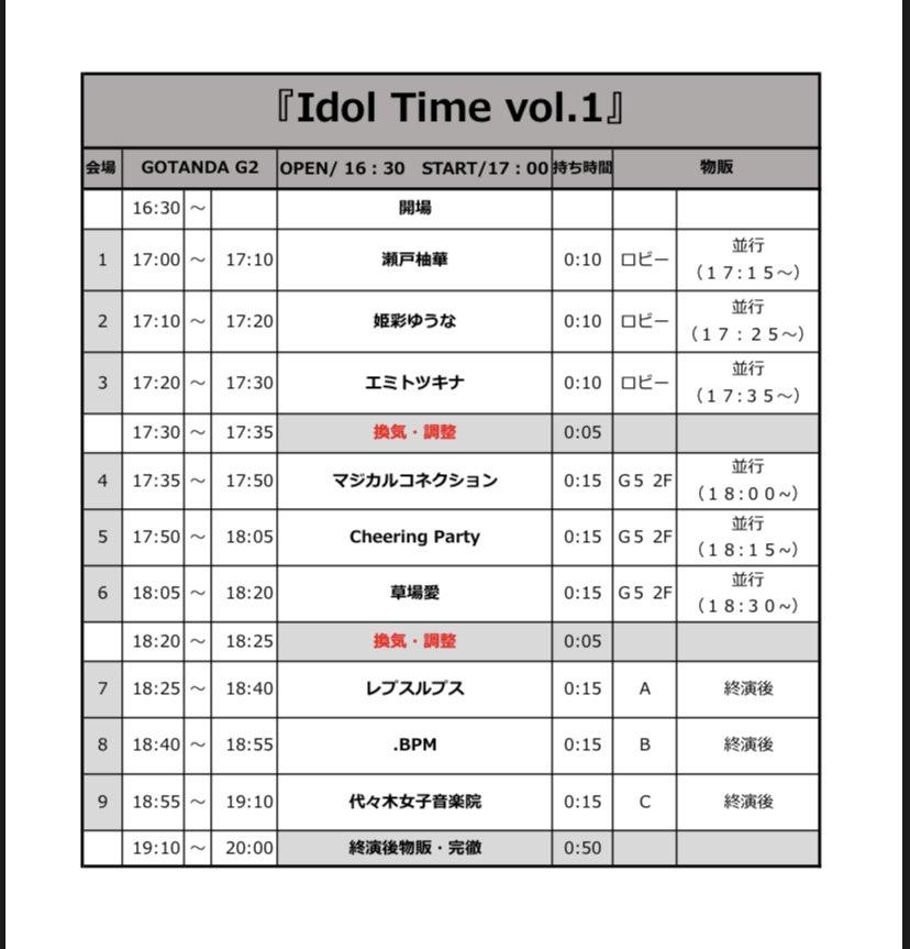 Idol time1/15(金)GOTANDA G2開場16:30/開演17:00マジコネ17:35〜(並行物販18:00)予約1.000円/当日1.500(1D別)予約URL:販売期間:1/5 20:00~1/14 20:00までしっかり対策して、過ごしましょう!!