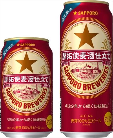 よかった、ラベルの誤植で販売中止となっていたビールが一転販売へ!