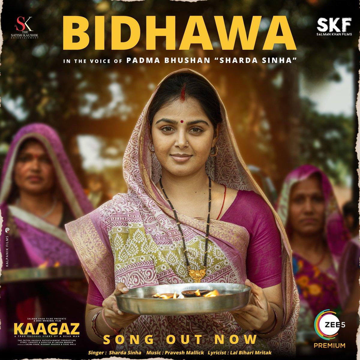 """प्रसिद्ध लोकगायिका पद्म भूषण """"शारदा सिन्हा"""" के स्वर में फ़िल्म कागज़ का भावुक गीत """"बिधवा""""    @SKFilmsOfficial @TripathiiPankaj @Gajjarmonal @shardasinha @praveshmallick @TheAmarUpadhyay @Nishantkaushikk #vikasmalu #mitavashisht @ZEE5Premium @ZeeStudios_"""