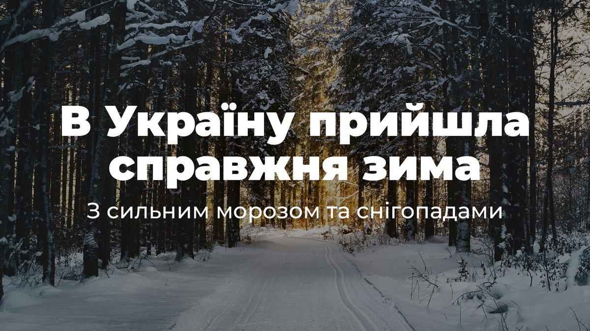 У ніч на 13 січня в Україну прийшов новий циклон: температура різко знизилися та почав падати сніг. Через це на вулицях ймовірна ожеледиця: будьте обачні. 15-16 січня по всій Україні прогнозують уночі до 12-18°С морозу.  #погода #сніг #снігопад #температура https://t.co/UQtUEXVjqn