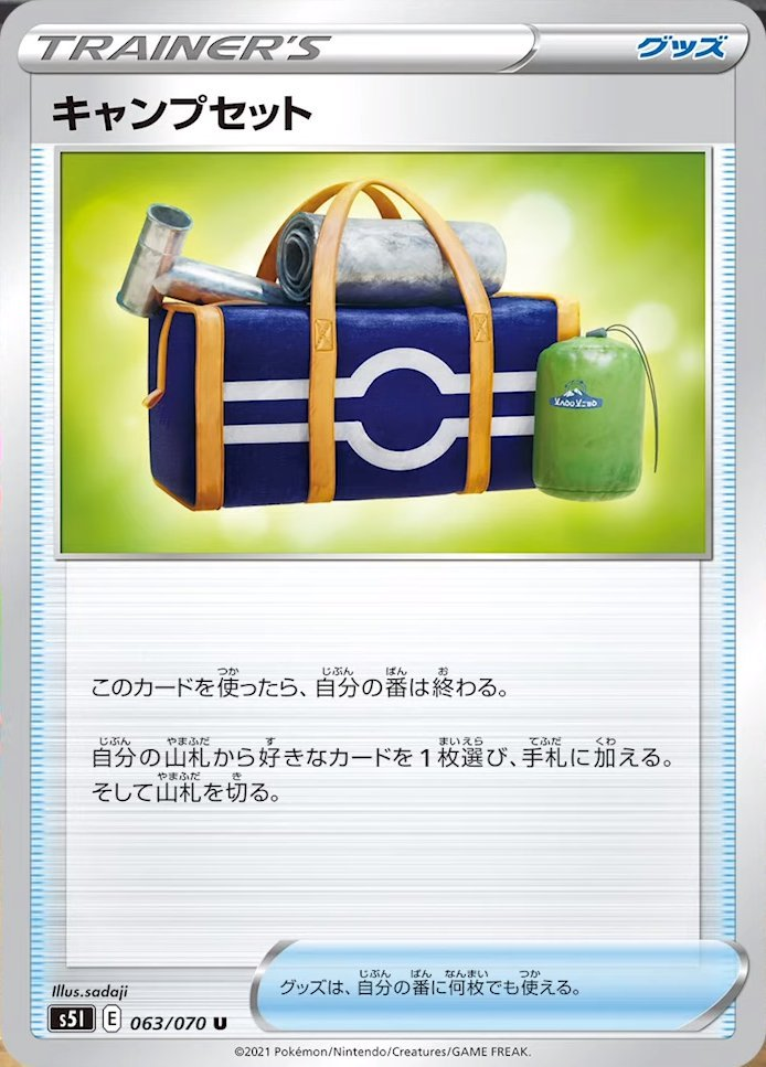 Camping Set from S5I! (Item) Search your deck for a card and put it into your hand, then shuffle your deck afterward. Your turn ends.