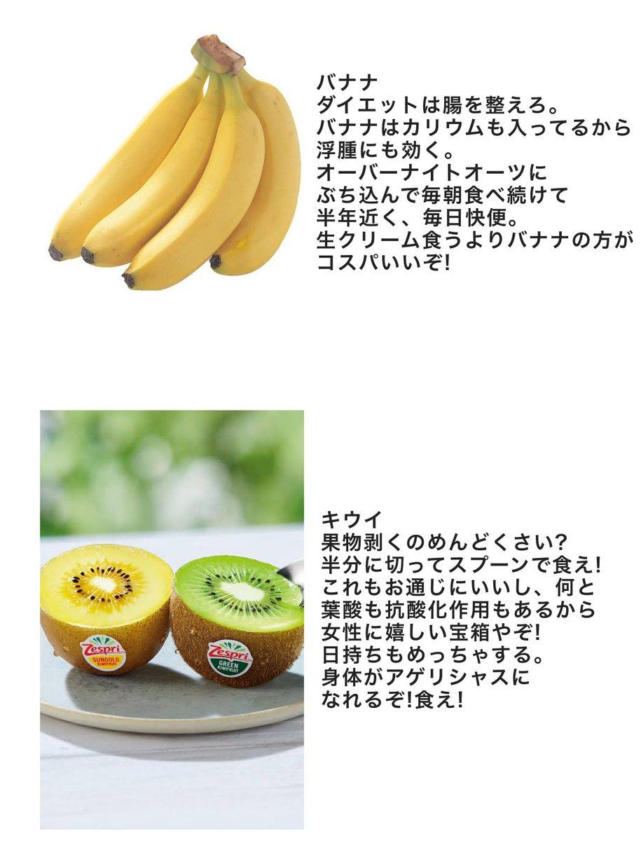 低カロリーで安心?ダイエット中にオススメな食べ物たち!