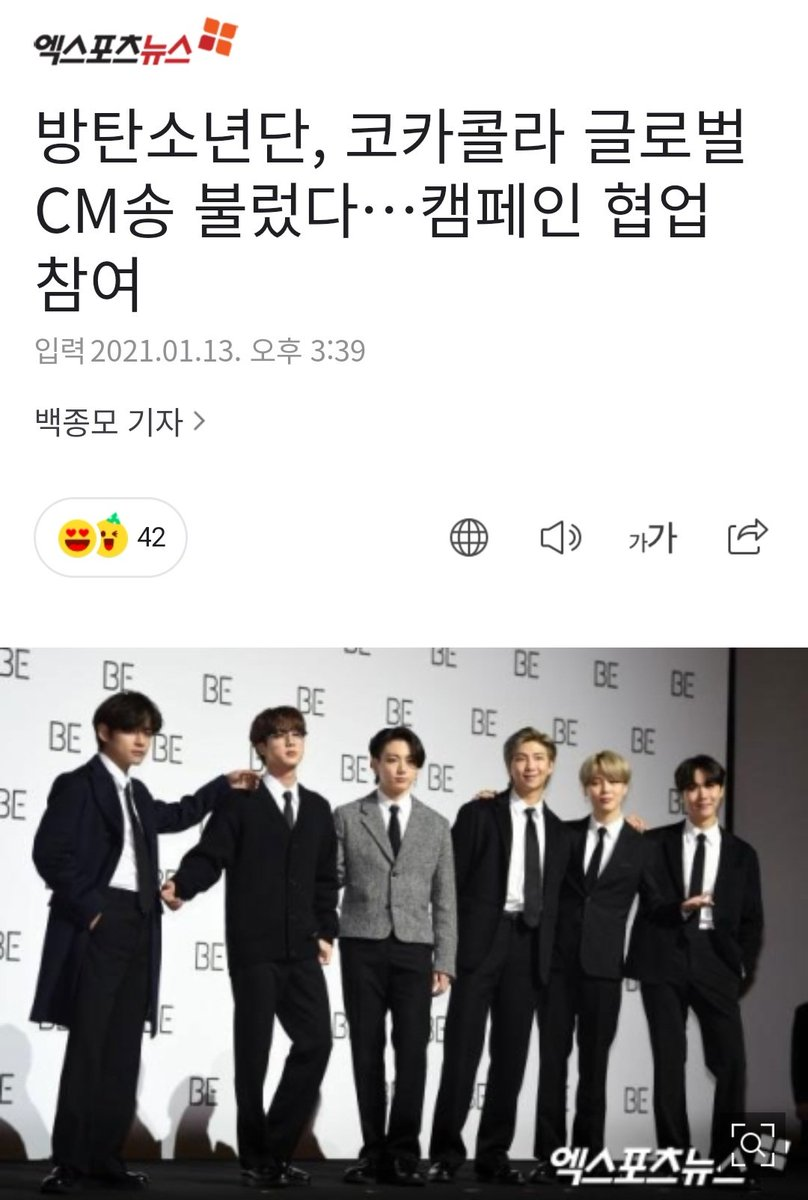 According to an official from Coca-Cola, @BTS_twt has signed a global contract with Coca-Cola, and has participated in the campaign in the form of a commercial song.  This has been launched for the first time in Indonesia, and will be introduced in other countries later. https://t.co/gkzpEYGjz3