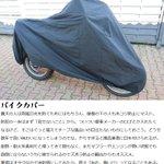 どれが一番いい?個人の見解によるバイクの保管方法まとめ!
