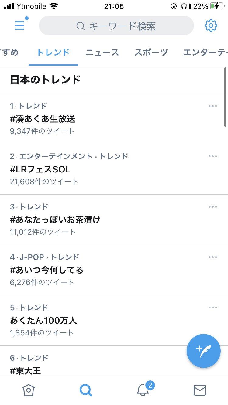 あくたん100万人 Photo,あくたん100万人 Twitter Trend : Most Popular Tweets