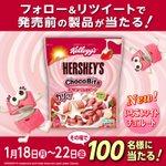 発売前のHERSHEY'Sチョコビッツの新製品がとってもかわいい。