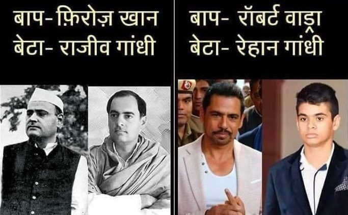 @AmitShah @narendramodi @rajnathsingh #अब_NRC_लागू_करो पता नहीं कौन सा मशीन है कि हर कोई गांधी पैदा होता है फिरोज खान का बेटा- राजीव गांधी वाड्रा का बेटा - रेहान गांधी 😜😜
