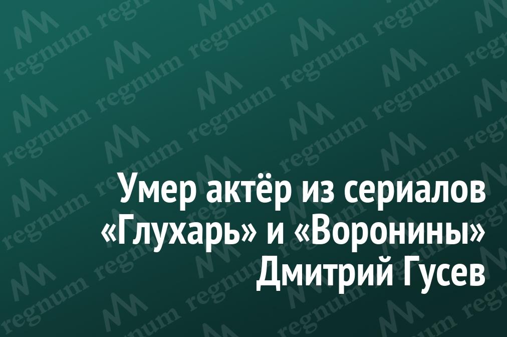 Умер актёр из сериалов «Глухарь» и «Воронины» Дмитрий Гусев https://t.co/s0F8lokIuK https://t.co/V7mO1BT6a1