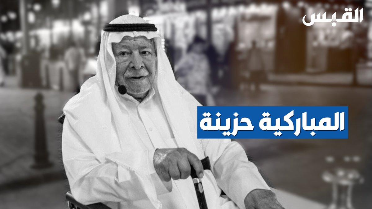الحزن يُخيم على سوق #المباركية بوفاة #عبدالله_المسلم