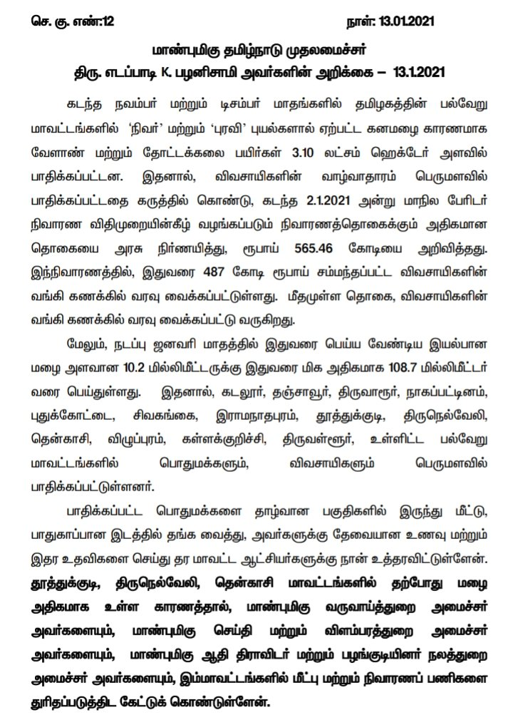 Unusual rains in January: #TamilNadu Chief Minister announces compensation