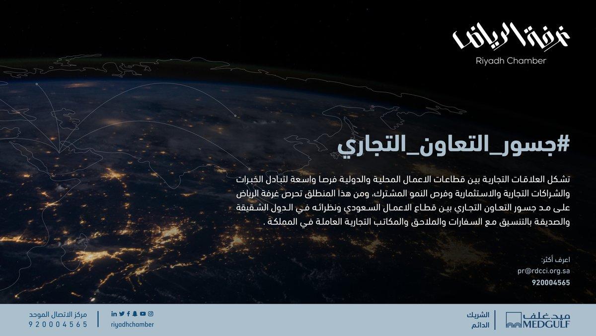 من الخدمات التي تقدمها #غرفة_الرياض خدمة التعاون الدولي لمد #جسور_التعاون_التجاري  #صوت_أعمالك  للاستفسار: 920004565 pr@rdcci.org.sa @Rdcci_Care https://t.co/yo2QyNPLhQ