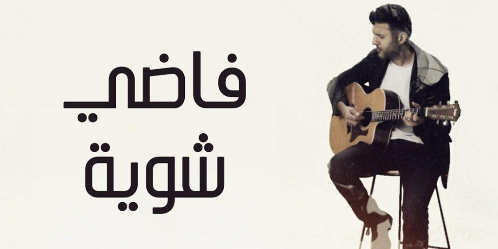 """حمزة نمرة تراند الشارع المصري بأغنية """"فاضي شوية"""" وألبومه الجديد  @HamzaNamira  @kallagha @MusicNationme"""