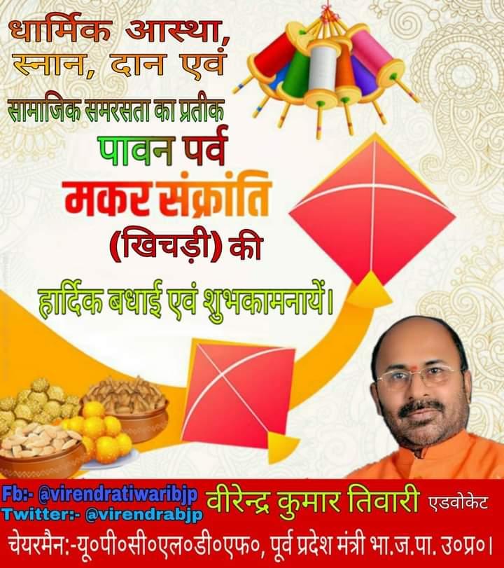 धार्मिक आस्था,स्नान,ध्यान,दान एवं सामाजिक समरसता का प्रतीक पावन पर्व #मकर_संक्रांति #खिचड़ी की हार्दिक बधाई एवं शुभकामनायें। #HappySankranthi