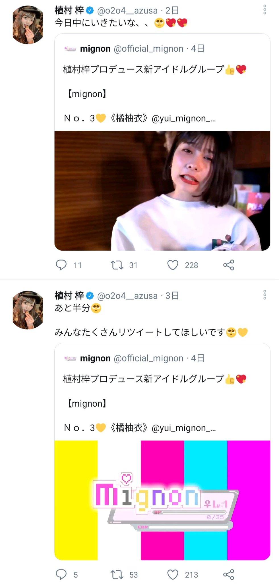 画像,元NMB48植村梓さん、新アイドルグループ「mignon」をプロデュース↓「RT数が目標に達したらメンバーを1人ずつ公開する方式」を採用↓注目度が低くRT伸びず…