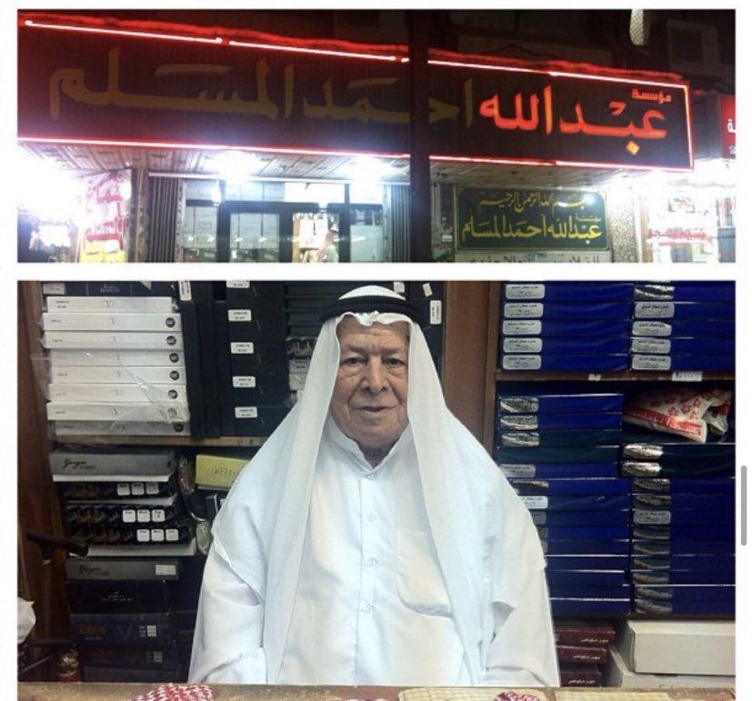 توفي اقدم صاحب محل غتر و عقل في المباركيه    #عبدالله_أحمد_المسلم