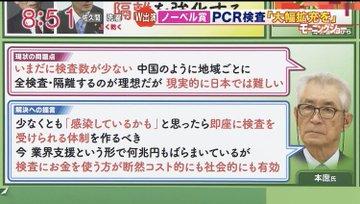 #モーニングショー ノーベル賞受賞者4人の提言 本庶先生「神戸の会社でPCRの自動検査機を作っている。トレーラーにPCR検査機を設置してあり日本中どこでも行ける。1台1億...