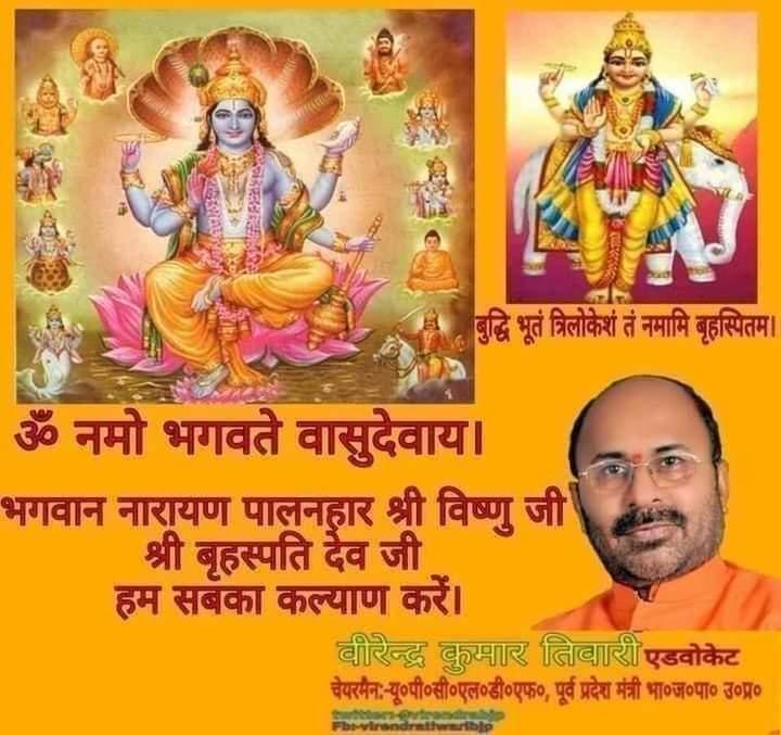भगवान नारायण पालनहार श्री विष्णु जी,श्री बृहस्पति देव जी हम सबका कल्याण करें।