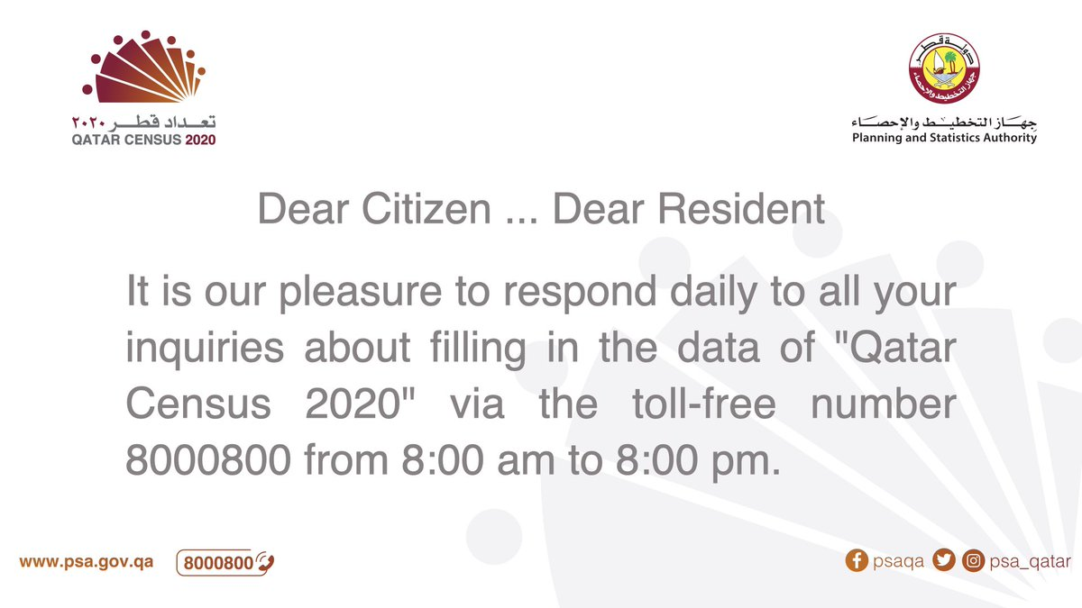 #تعداد_قطر_2020 #Census2020 #QatarCensus2020 #جهاز_التخطيط_والإحصاء #PSA