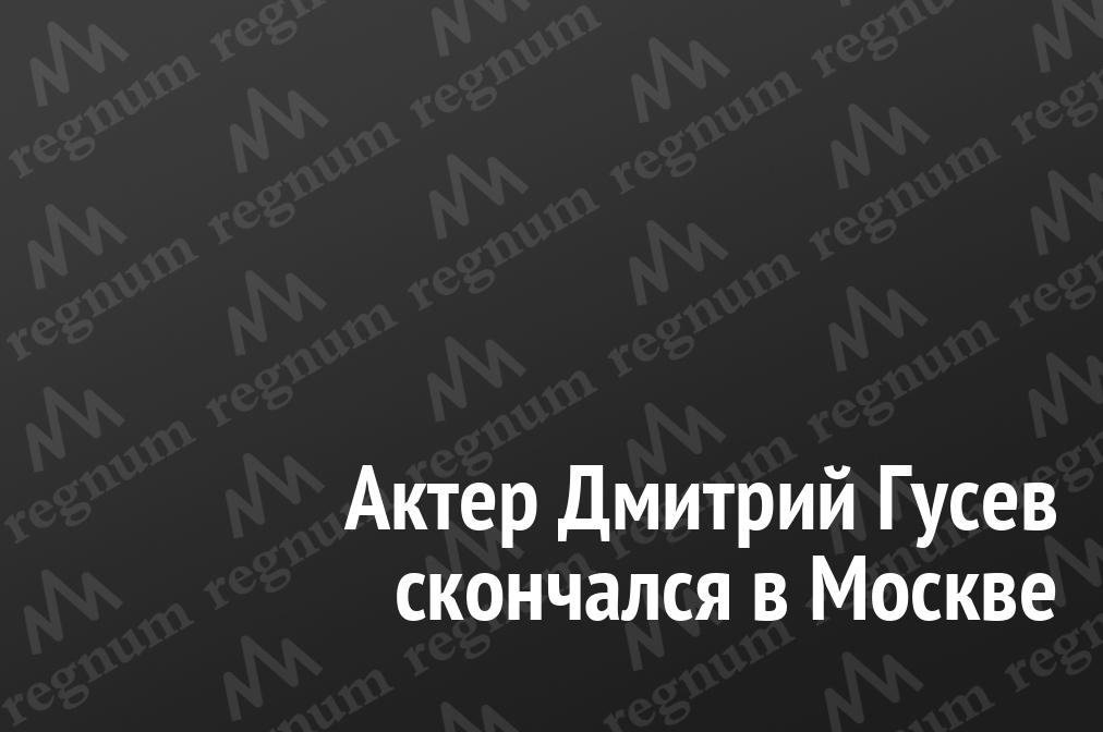 Актер Дмитрий Гусев скончался в Москве https://t.co/cM7Zi6qsEt https://t.co/GV2lWbBESS