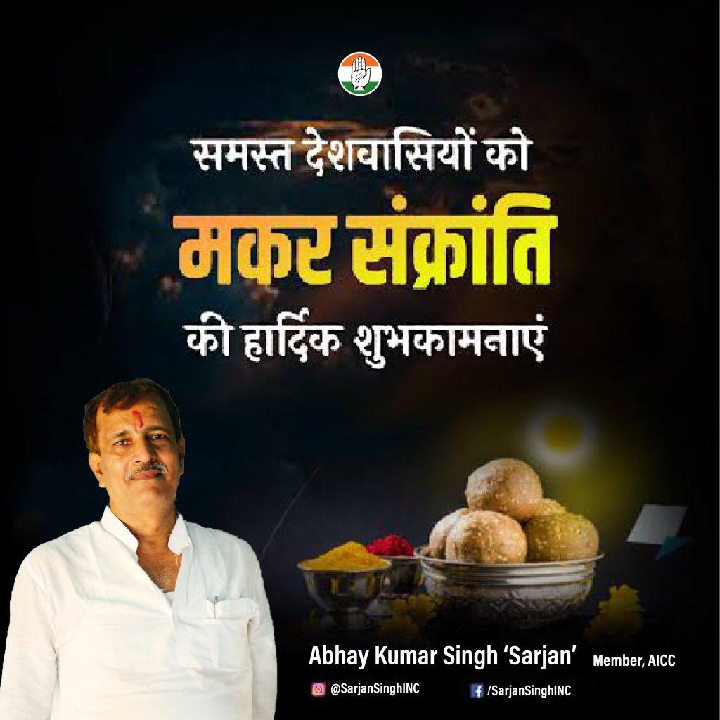 @RahulGandhi #HappyMakarSankranti