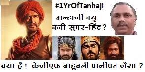 @ajaydevgncg @Deepak02979564 @ajaydevgn #1YearofTanhaji   Why Tanhi is Superhit ? What is common in KGF Bahubali Panipat Movies OPEN here -