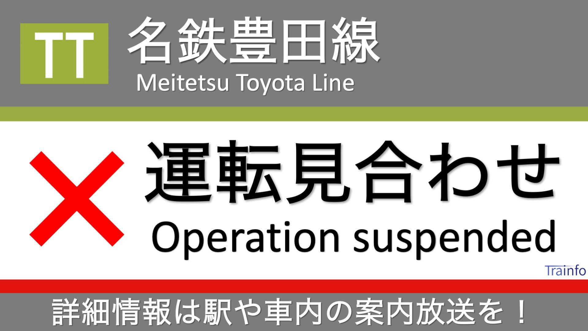 画像,【名鉄豊田線 上下線 運転見合わせ】豊田線は、黒笹~三好ケ丘での人身事故の影響で、赤池~梅坪の上下線で運転を見合わせています。 https://t.co/uxO…